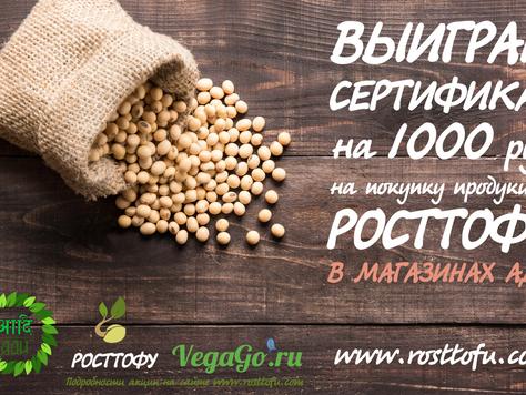 Разыгрываем 3 сертификата по 1000 руб!