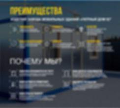 Бытовки, вагончики, блок контейнеры, свое производство, заказать, цена, купить, оптом, мобильные здания, уютный дом 92