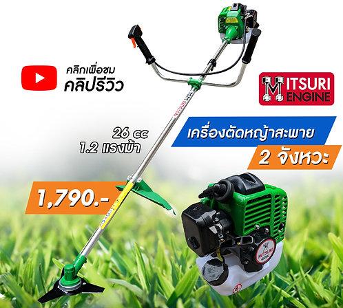 เครื่องตัดหญ้า 2 จังหวะ - Mitsuri G26L