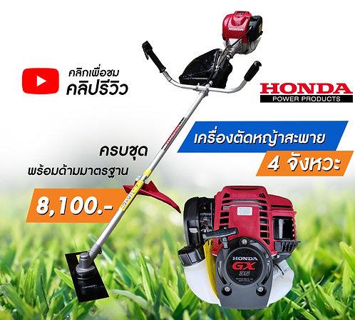 เครื่องตัดหญ้า 4 จังหวะ Honda GX35 ของแท้