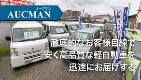 【インタビュー】あすか自動車(有限会社カーフィールド)様