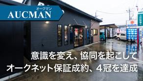 【インタビュー】カーリンク東所沢店(株式会社パティオ)様
