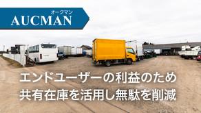 【インタビュー】有限会社加賀モータース様