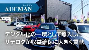 【インタビュー】株式会社カーサービス山形様