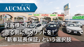 【インタビュー】ウチダオート株式会社様