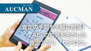 【インタビュー】株式会社オークネット –商品グループ-