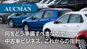 【インタビュー】特定非営利活動法人 自動車流通市場研究所様