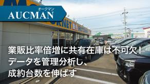 【インタビュー】株式会社モーターネット様