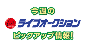 7月ライブAA情報!