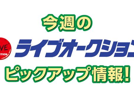 6月ライブAA情報!