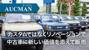 【インタビュー】フレックス株式会社様(Renoca世田谷店)