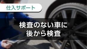 評価点のない車に後から検査が付けられる!?