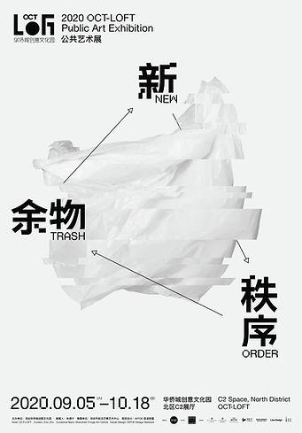 2020公共艺术展-余物新秩序_展架海报物料_200901-03.jpg