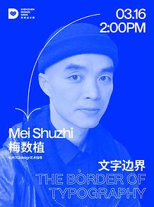 设计讲堂嘉宾海报(第二场)-01_meitu_1.jpg