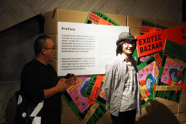 Tsukue Akimoto个展 异域市集 Exotic Bazaar