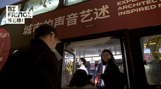 MUSICITY 城市的声音艺述深圳站