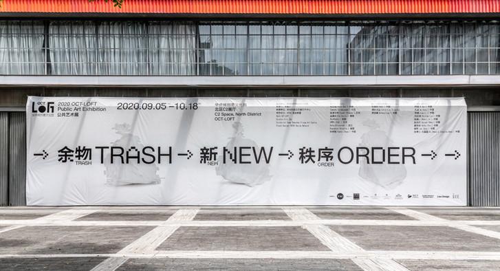 2020OCTLOFT公共艺术展 余物新秩序