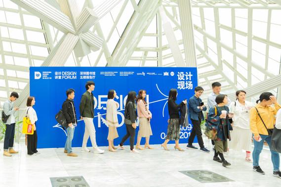 2019深圳设计周系列活动 DESIGN NOW 设计现场