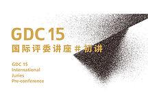 GDC15国际评委讲座