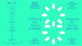 2017深圳设计周设计未来主题展