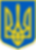 Lesser_Coat_of_Arms_of_Ukraine.svg.png