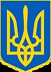 Lesser_Coat_of_Arms_of_Ukraine.svg.png