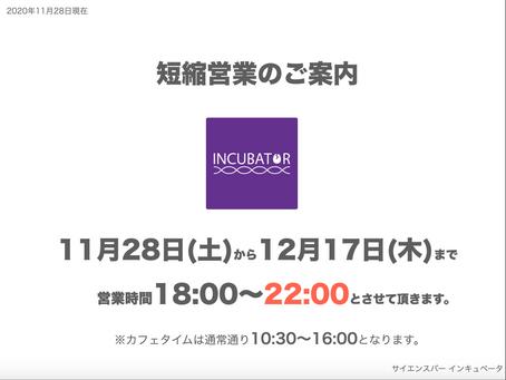 【短縮営業のお知らせ】11月28日から12月17日まで営業時間を22時までに短縮いたします。ラストオーダーは21:30となります。Cafeタイムは通常通り営業いたします。#短縮営業 #サイエンスバー
