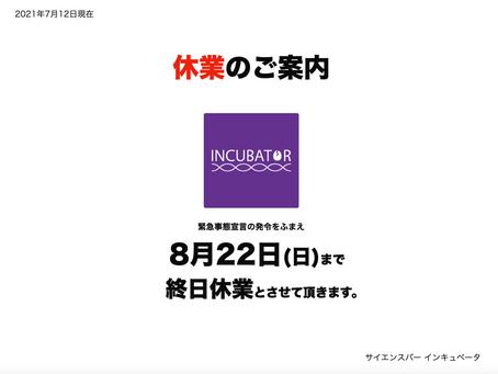 休業のお知らせ(7/12現在)