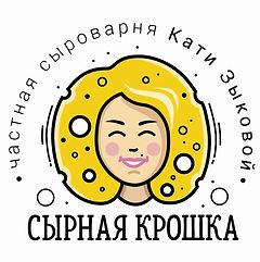 Логотип Сырная Крошка. Частная сыроварня. Катя Зыкова