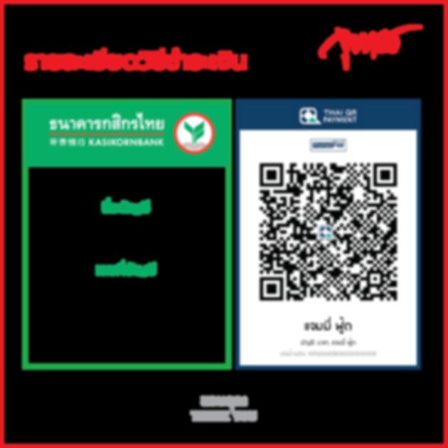 JTR_Bank Info.png