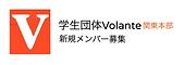 学生団体Volante関東本部新規メンバー募集