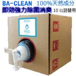 BA-CLEAN 10㍑詰替用