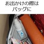 BA-CLEAN携帯用30mlバッグ2.png