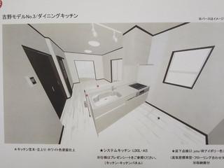 新築売家 鹿児島市吉野町 吉野モデルNo.3 2,480万円 4LDK 93.46㎡/28.26坪