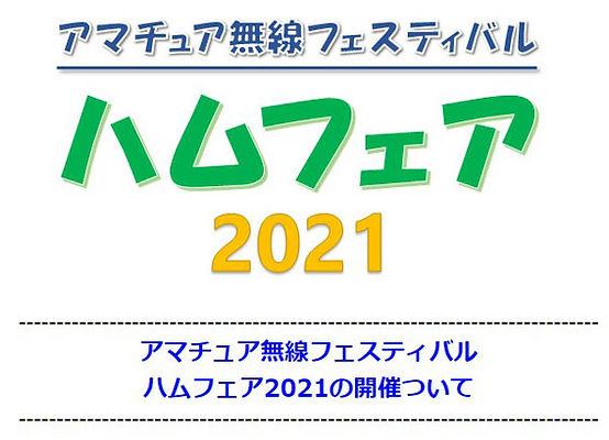 20201109-hamfair.jpg