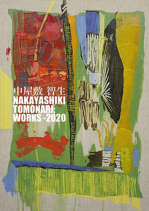 中屋敷冊子2020.01.jpg