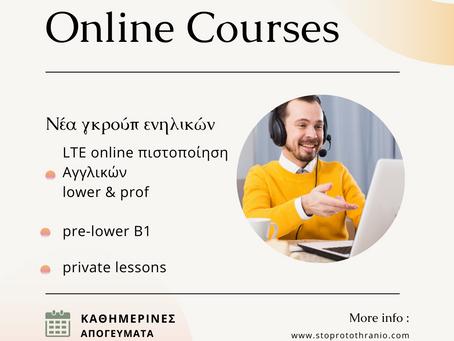 Νέα τμήματα τον Απρίλιο. Όλα τα επίπεδα γλωσσομάθειας Αγγλικών online