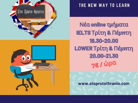 Μαθήματα Αγγλικών skype online 7€/ώρα