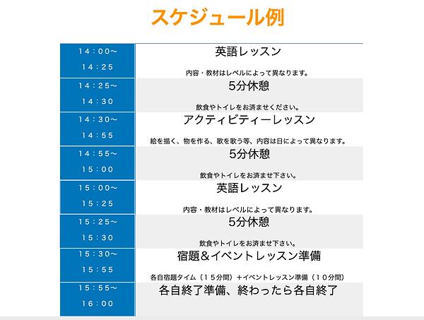 スケジュール例.png