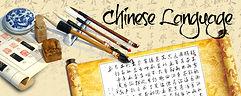 chinese-language-1.jpg