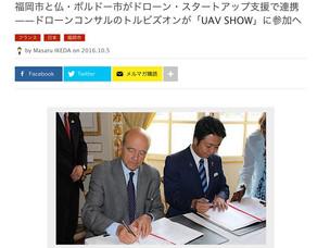 """欧州最大のドローンイベント""""UAV SHOW""""へ"""