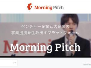 sora:shareがMorning Pitchアクセラレーションプログラムに採択されました!