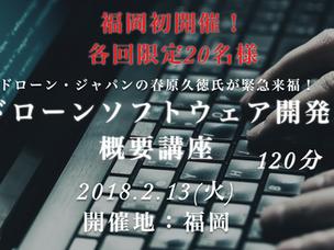 2/13、ドローンプログラミングの第一人者によるセミナー開催。