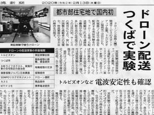 つくばドローン配送実証実験について、日経新聞に掲載。