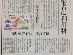 下関の実験が、中日新聞にも掲載されました。