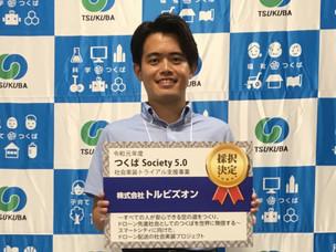 研究学園都市・つくば市の「Society5.0 社会実装トライアル支援事業」優勝