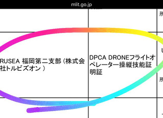 国土交通省の無人航空操縦技能の講習団体に昇格