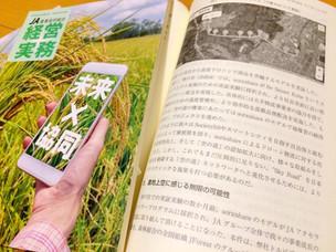 「JA経営実務・2020増刊号」が出版されて、手元に届きました!