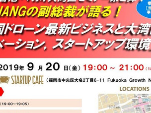 福岡市広州市友好都市40周年記念セミナーに登壇