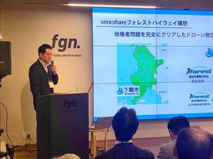 JSSA Fukuokaピッチイベントにて4賞を受賞!